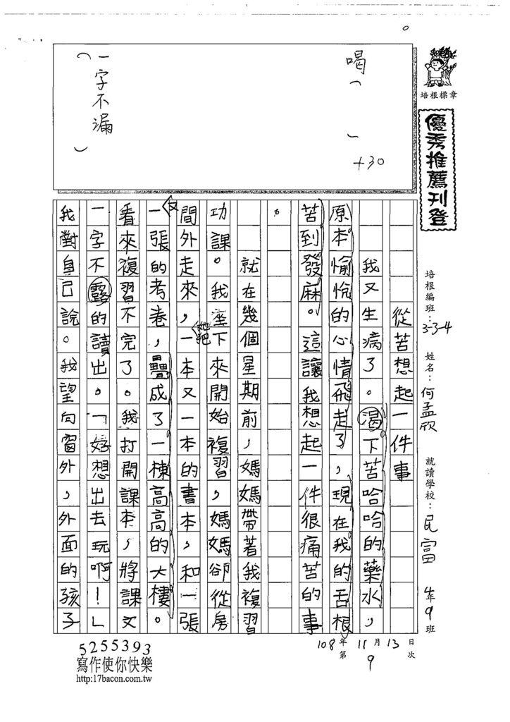 108W4209何孟欣 (1).jpg