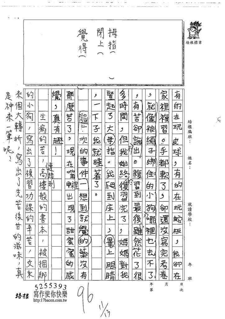 108W4209何孟欣 (2).jpg