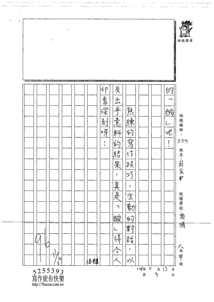 108W4209莊采和 (3).jpg