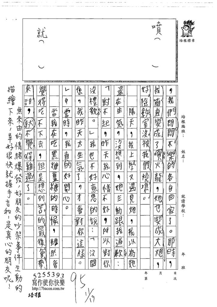 108W4209曾怡璇 (2).jpg