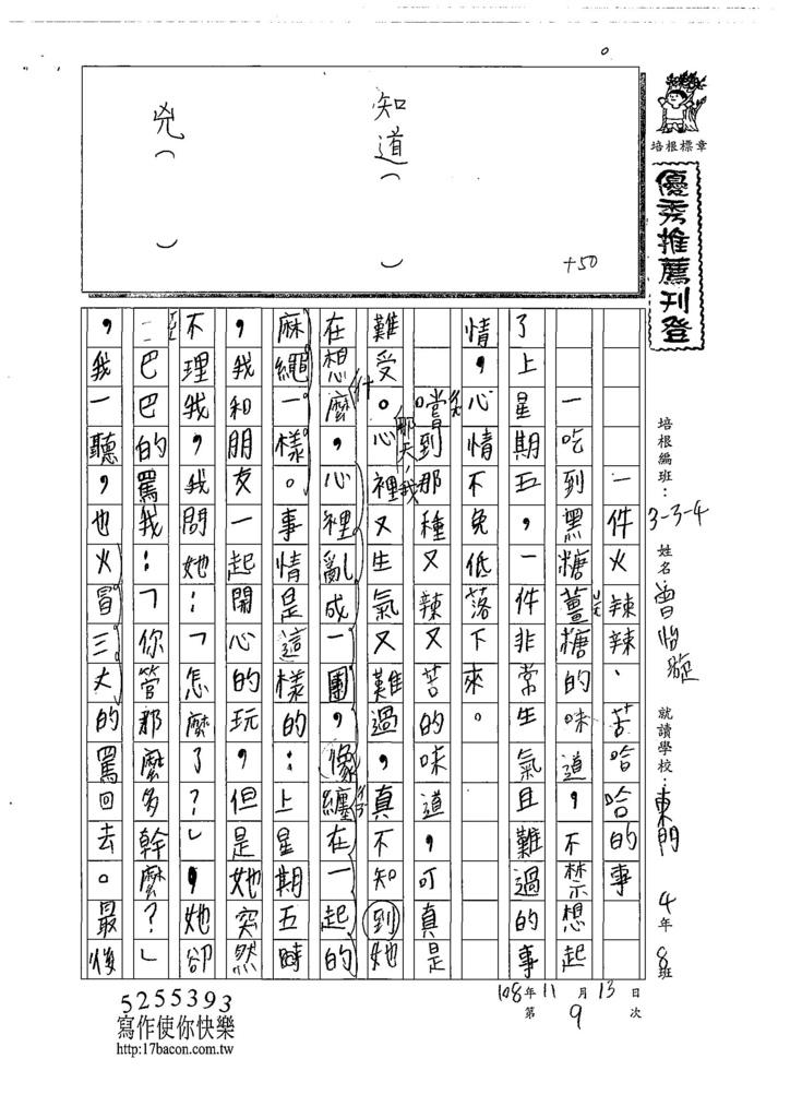 108W4209曾怡璇 (1).jpg