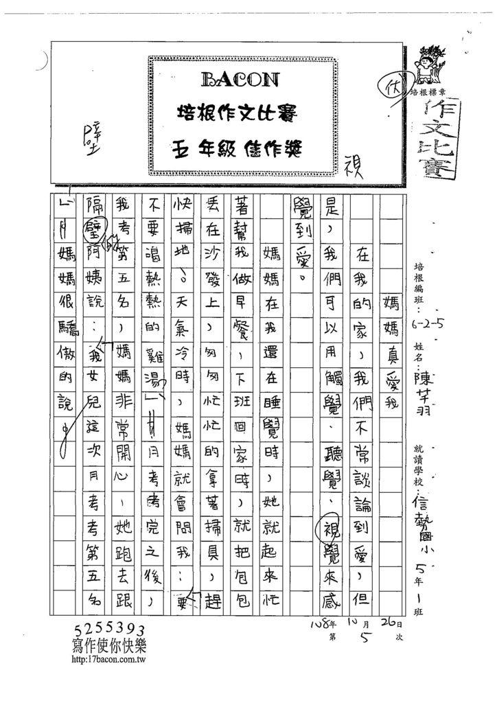 108W5205陳芊羽 (1).jpg