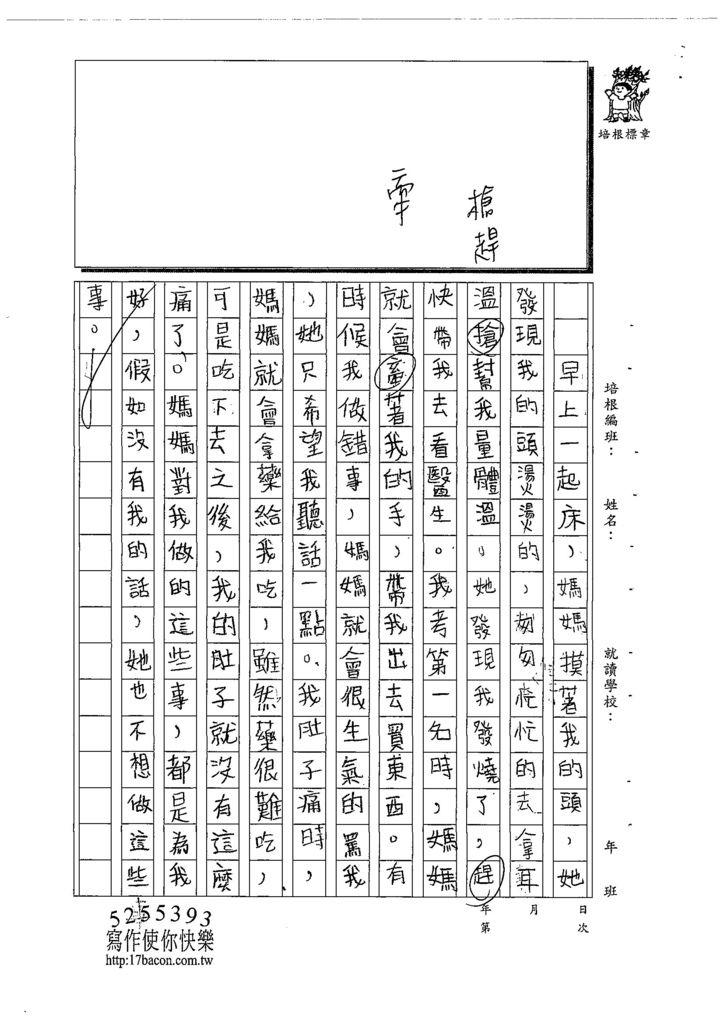 108W5205陳芊羽 (2).jpg