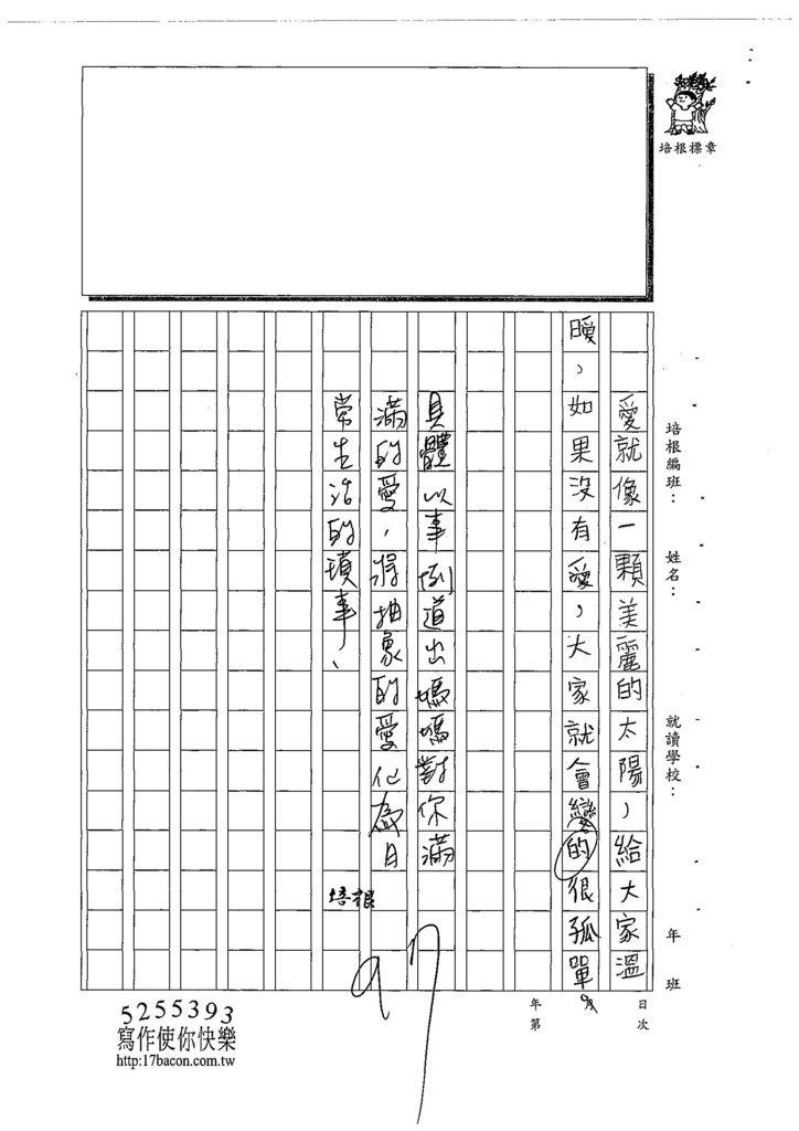 108W5205陳芊羽 (3).jpg