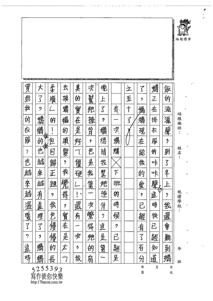 108W5205蔡詠翔 (2).jpg