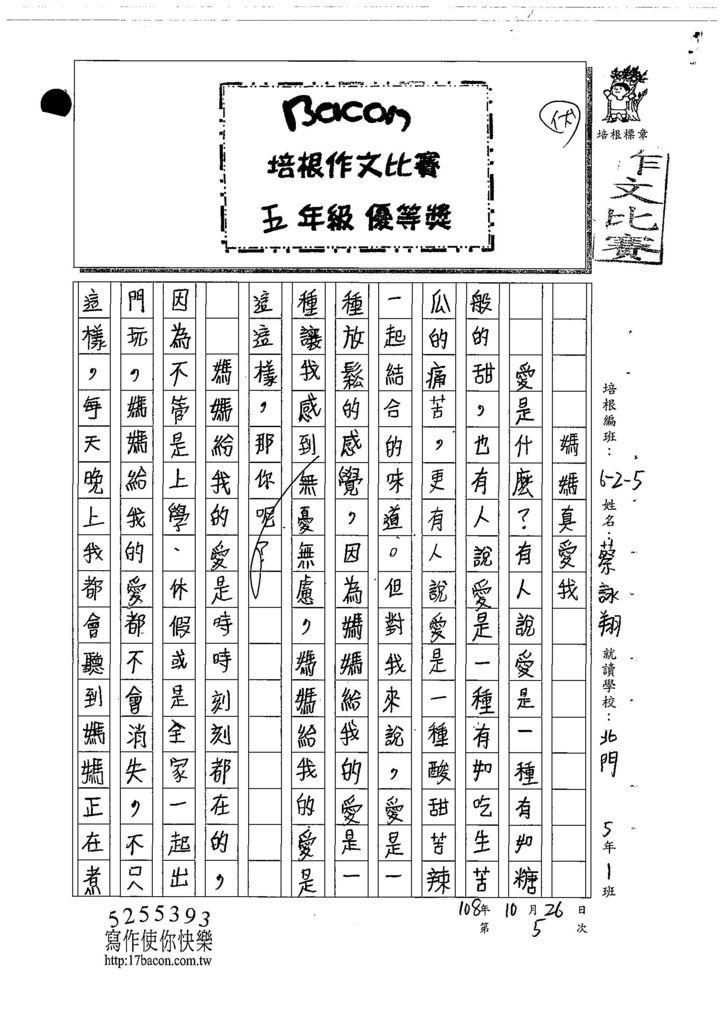 108W5205蔡詠翔 (1).jpg