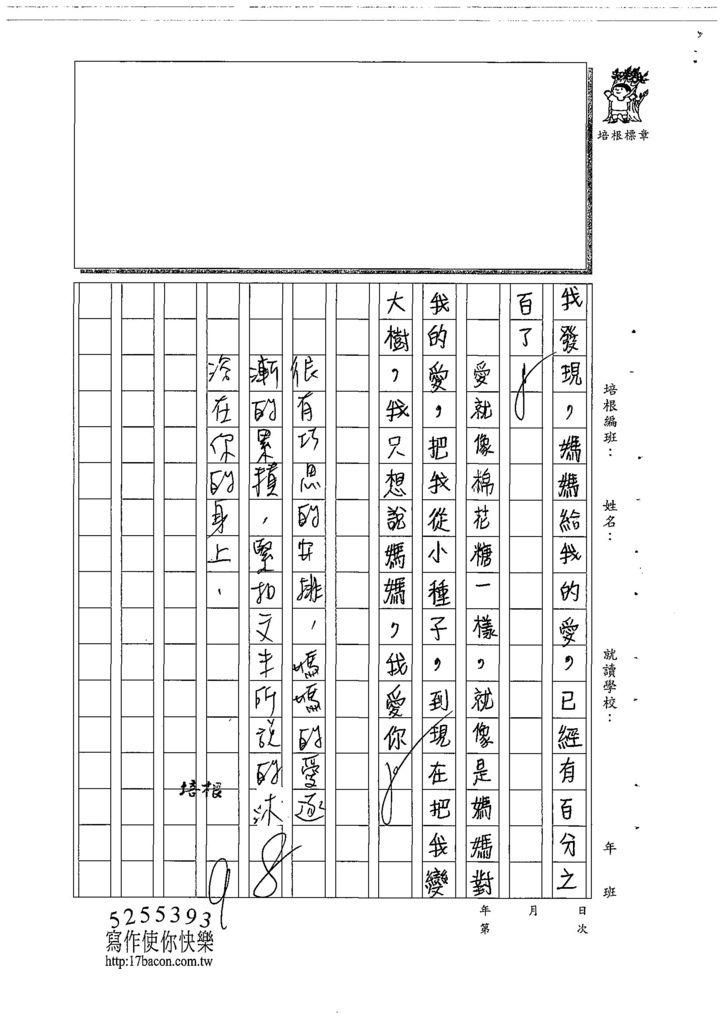 108W5205蔡詠翔 (3).jpg