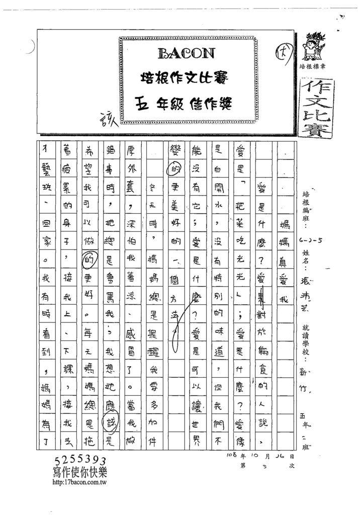 108W5205張沛芸 (1).jpg