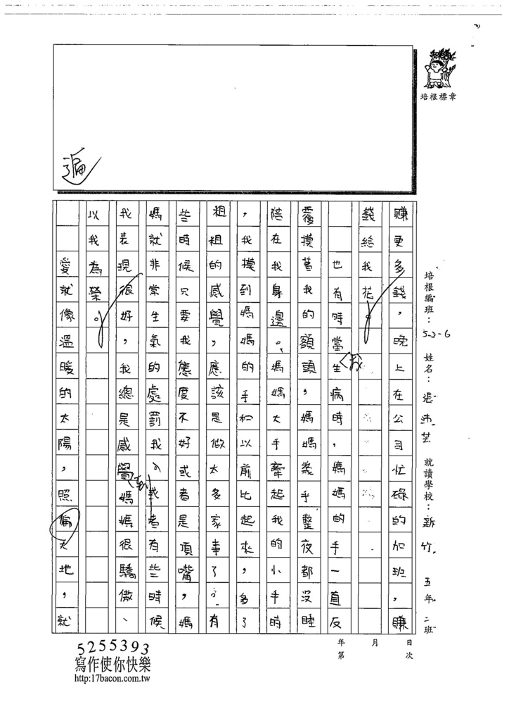 108W5205張沛芸 (2).jpg