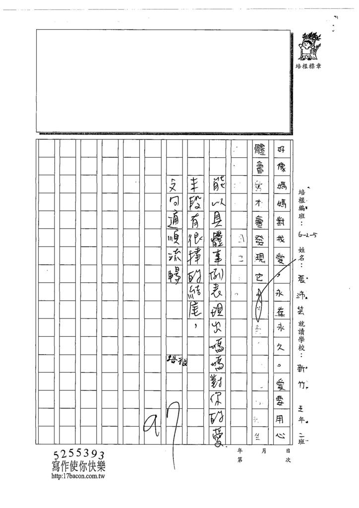 108W5205張沛芸 (3).jpg
