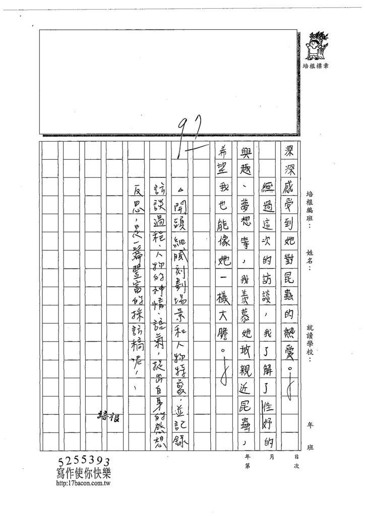 108W5207王洛琳 (3).jpg