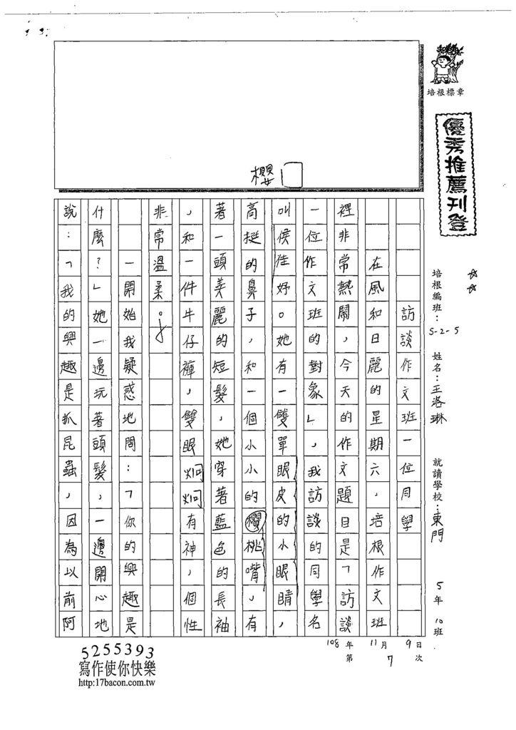 108W5207王洛琳 (1).jpg