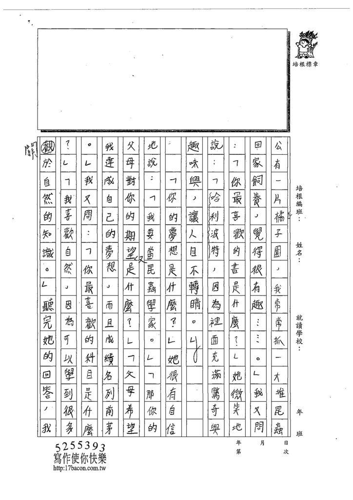 108W5207王洛琳 (2).jpg