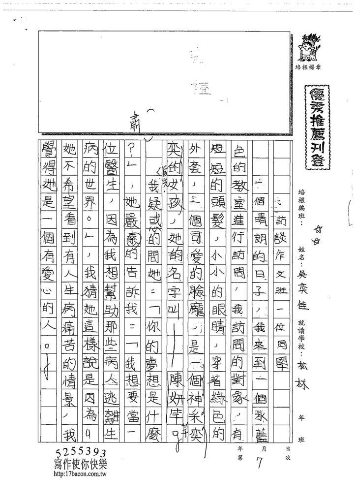 108W5207吳奕佳 (1).jpg