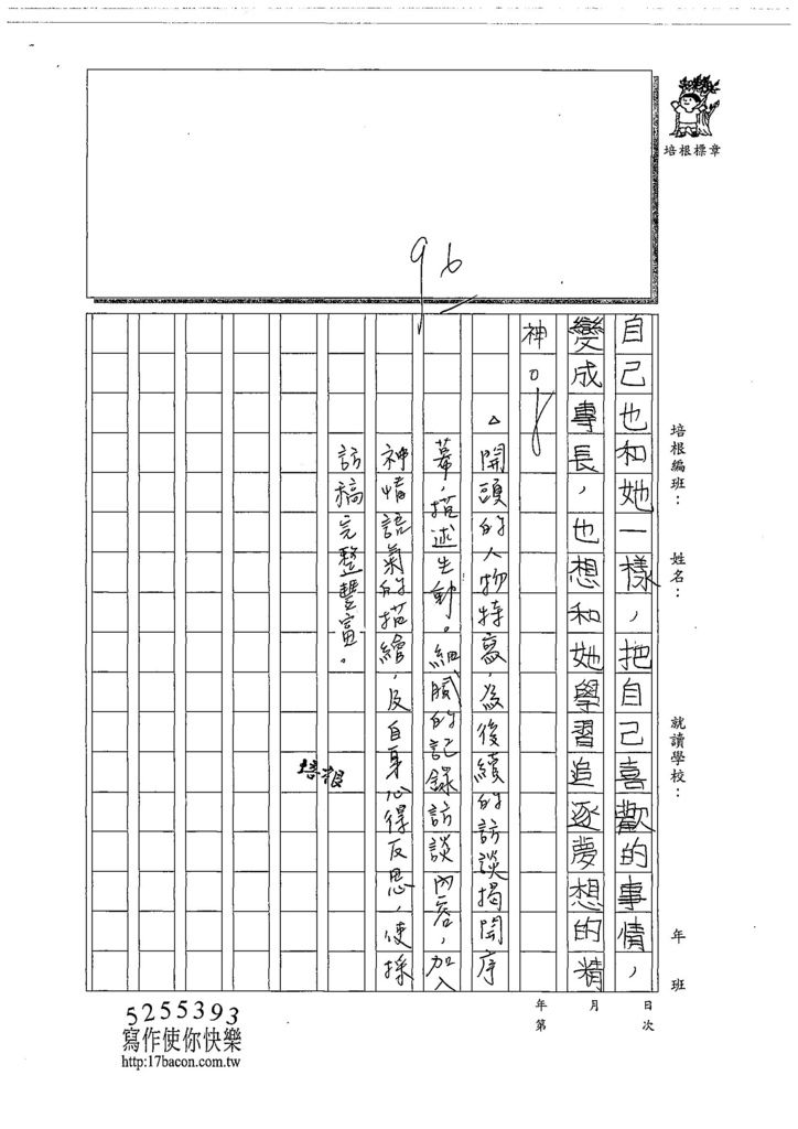 108W5207吳奕佳 (3).jpg