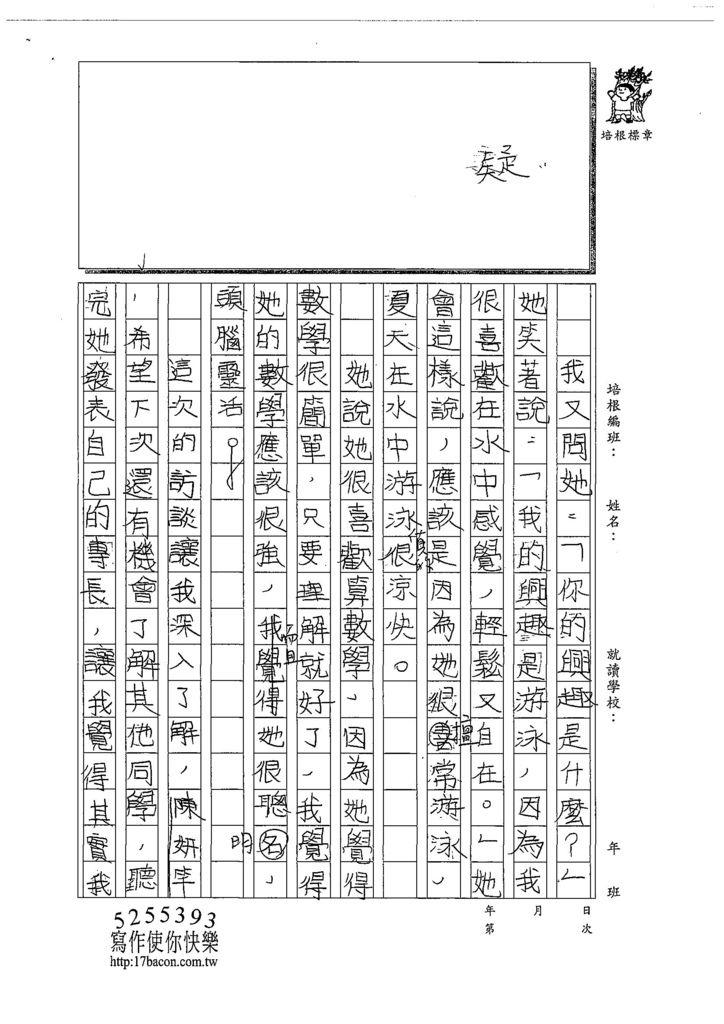 108W5207吳奕佳 (2).jpg
