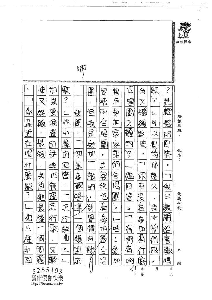 108W5207徐莘喬 (2).jpg