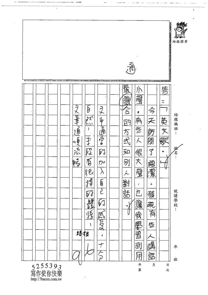 108W5207徐莘喬 (3).jpg