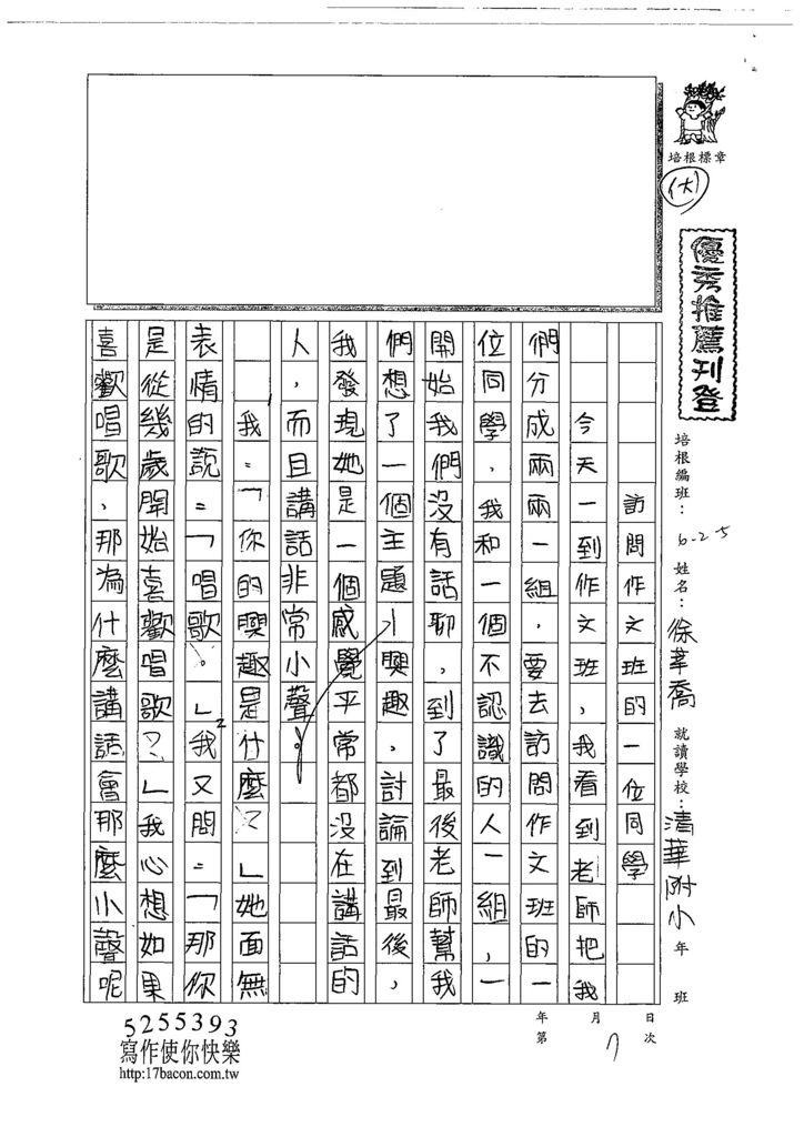 108W5207徐莘喬 (1).jpg