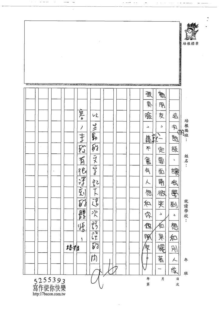 108W5207蔡宜蓁 (3).jpg