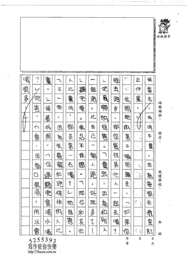 108W5207蔡宜蓁 (2).jpg