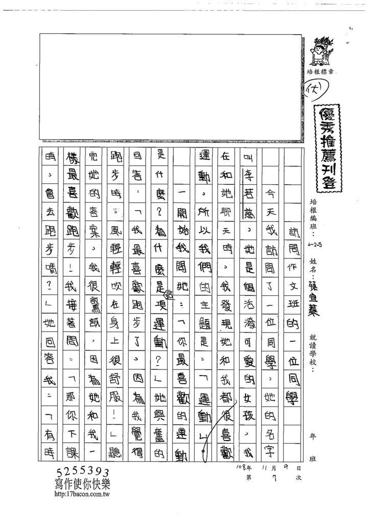 108W5207蔡宜蓁 (1).jpg