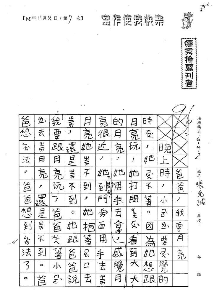 108W2207張允誠 (1).jpg