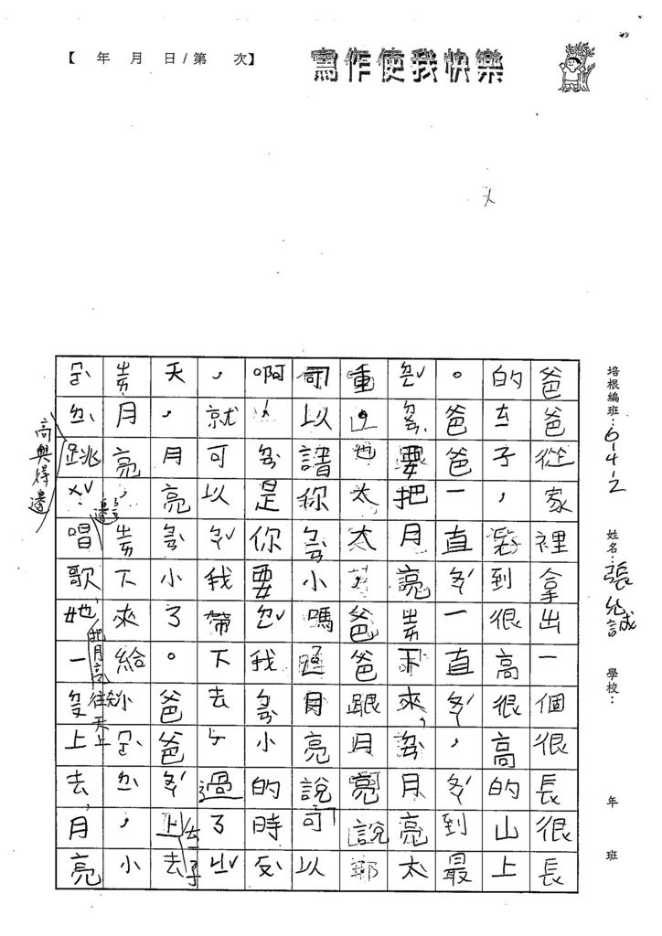 108W2207張允誠 (2).jpg