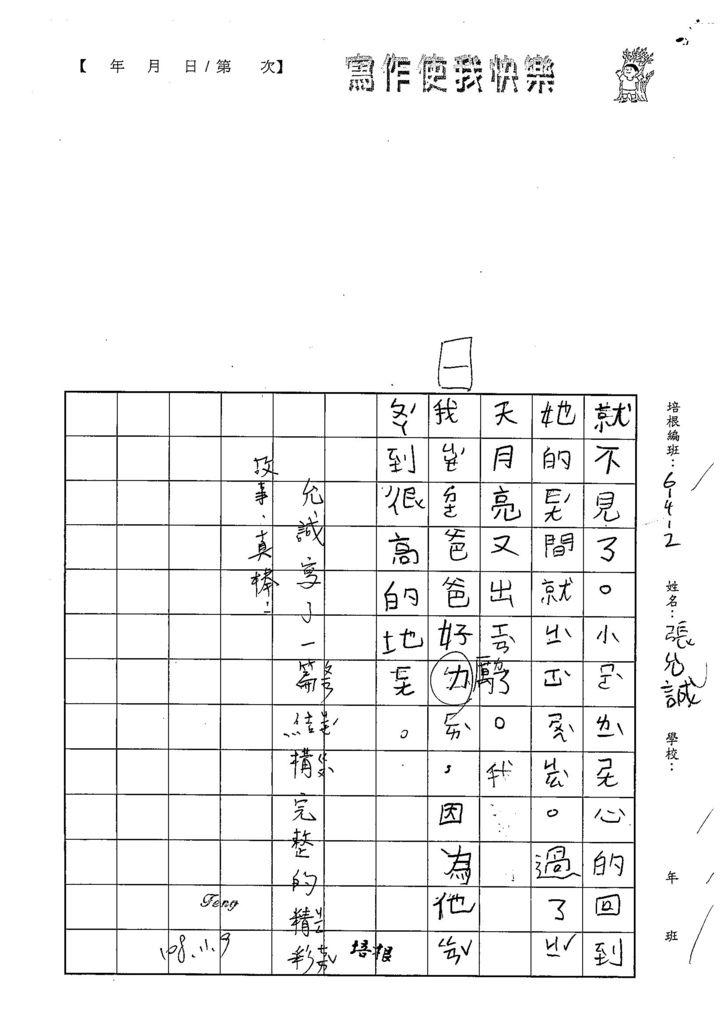 108W2207張允誠 (3).jpg