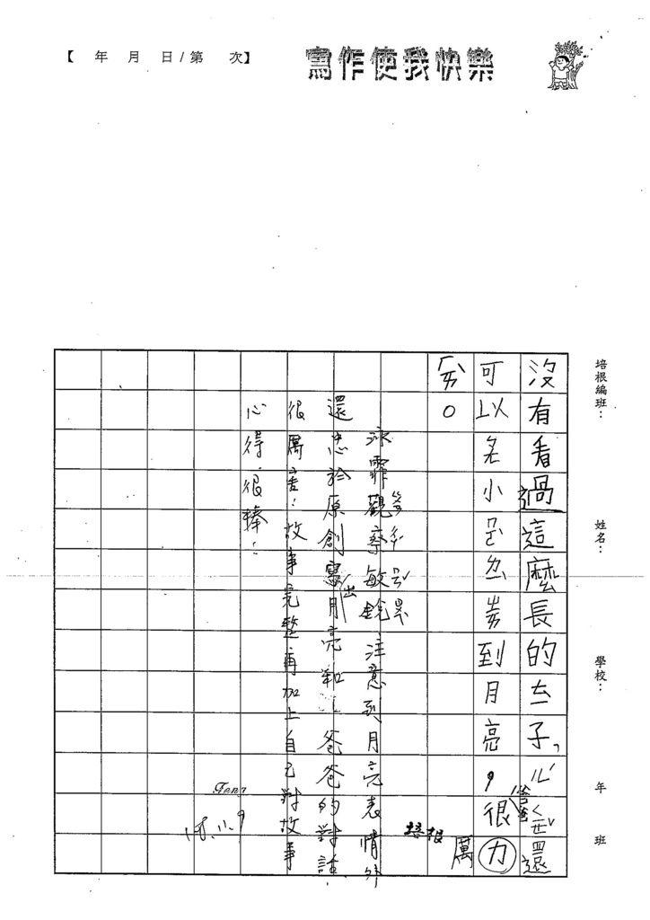 108W2207陳泳霏 (3).jpg