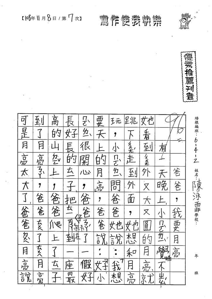 108W2207陳泳霏 (1).jpg