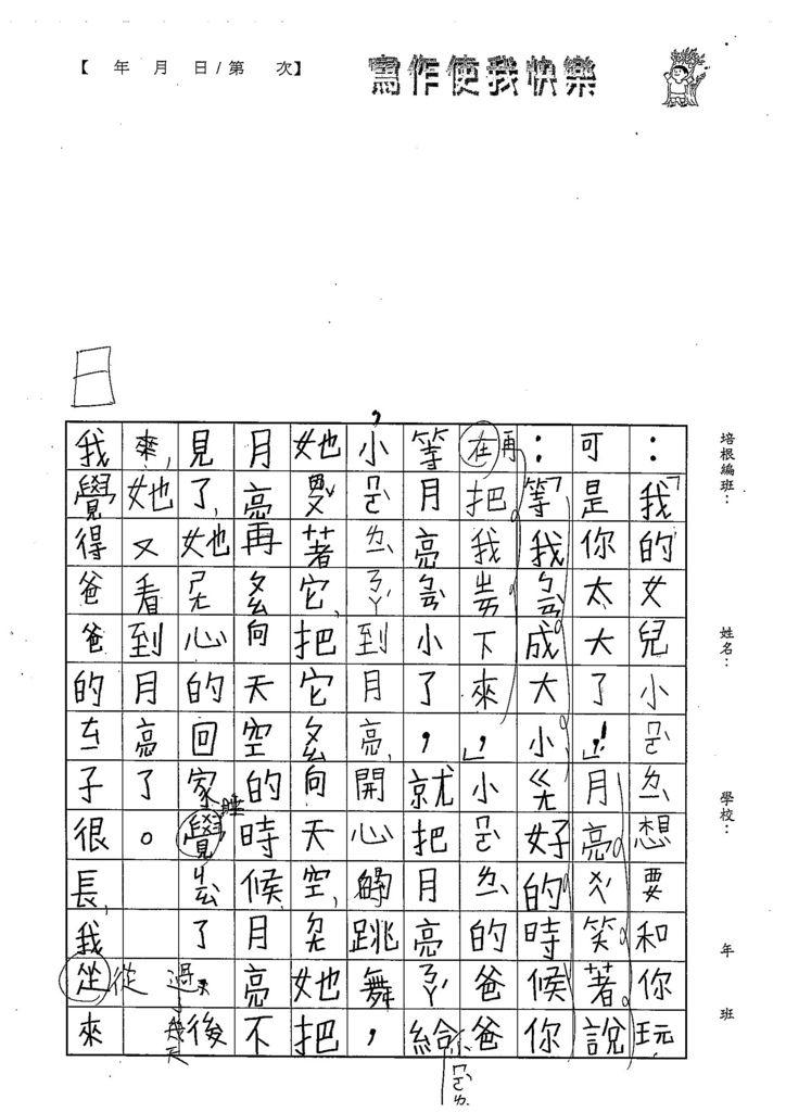 108W2207陳泳霏 (2).jpg