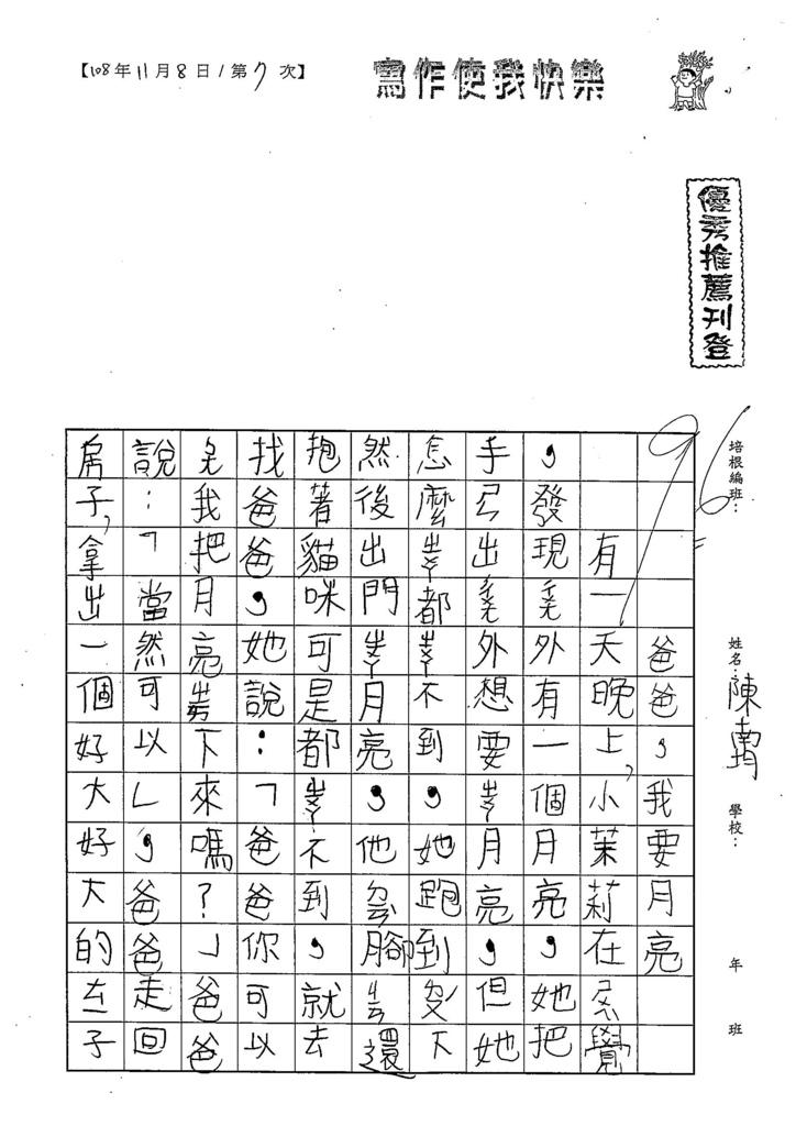 108W2207陳南均 (1).jpg