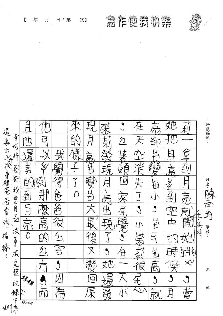 108W2207陳南均 (3).jpg