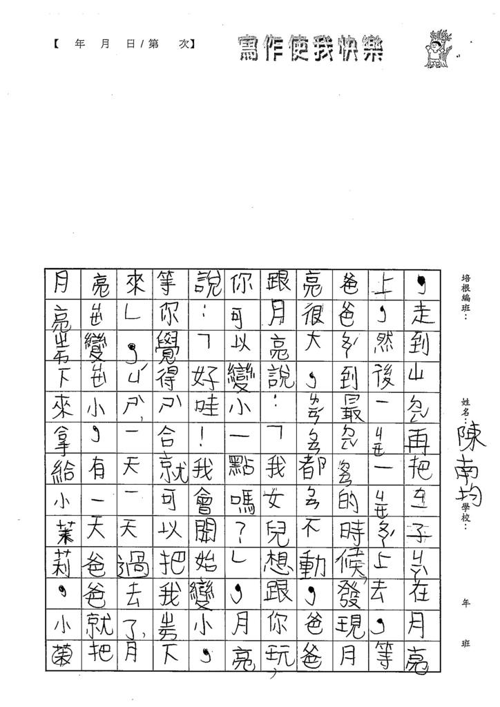 108W2207陳南均 (2).jpg