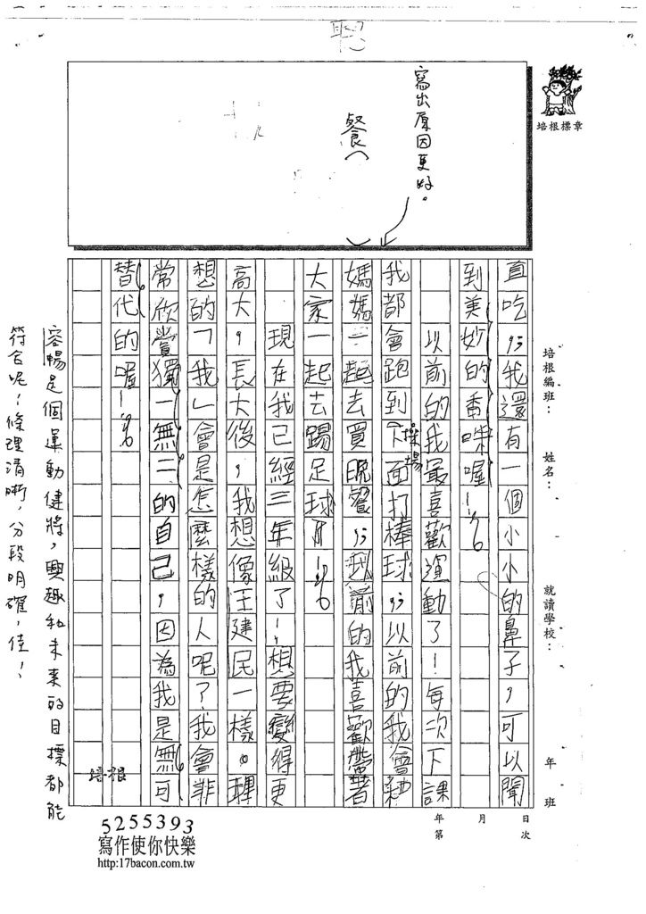 108W3205張容暢 (2).jpg