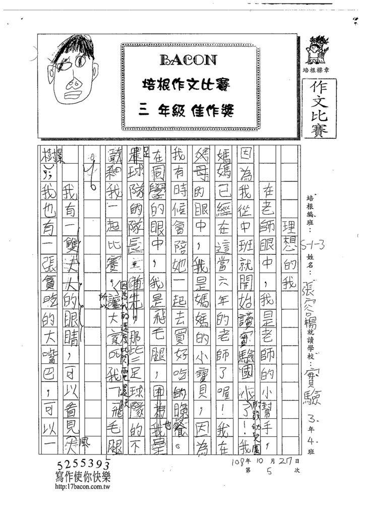 108W3205張容暢 (1).jpg