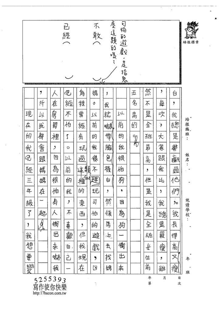 108W3205韓子茵 (2).jpg