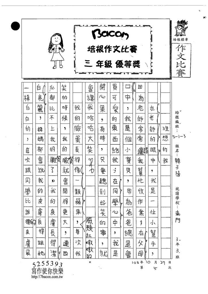108W3205韓子茵 (1).jpg
