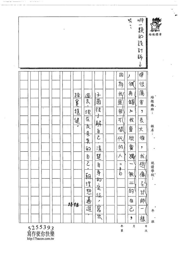 108W3205韓子茵 (3).jpg