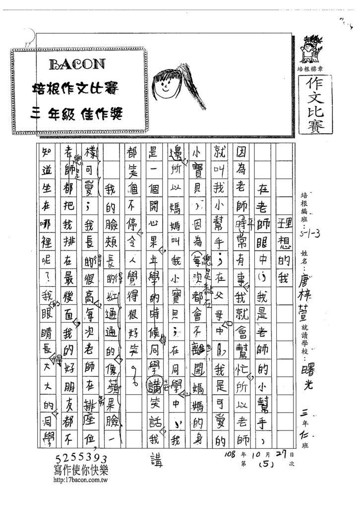 108W4205唐梓萱 (1).jpg