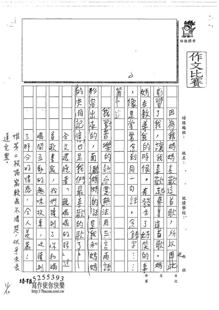 108W4205陳彥勳 (2).jpg