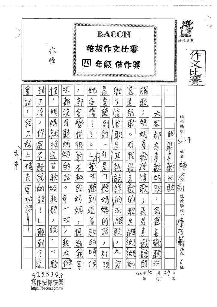 108W4205陳彥勳 (1).jpg