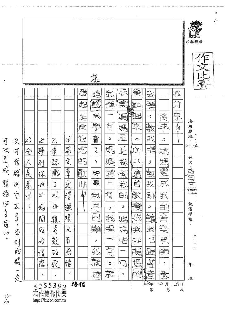 108W4205詹子瑩 (2).jpg