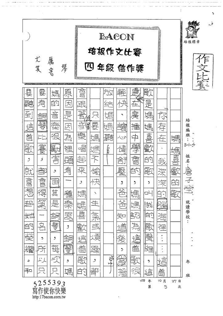 108W4205詹子瑩 (1).jpg