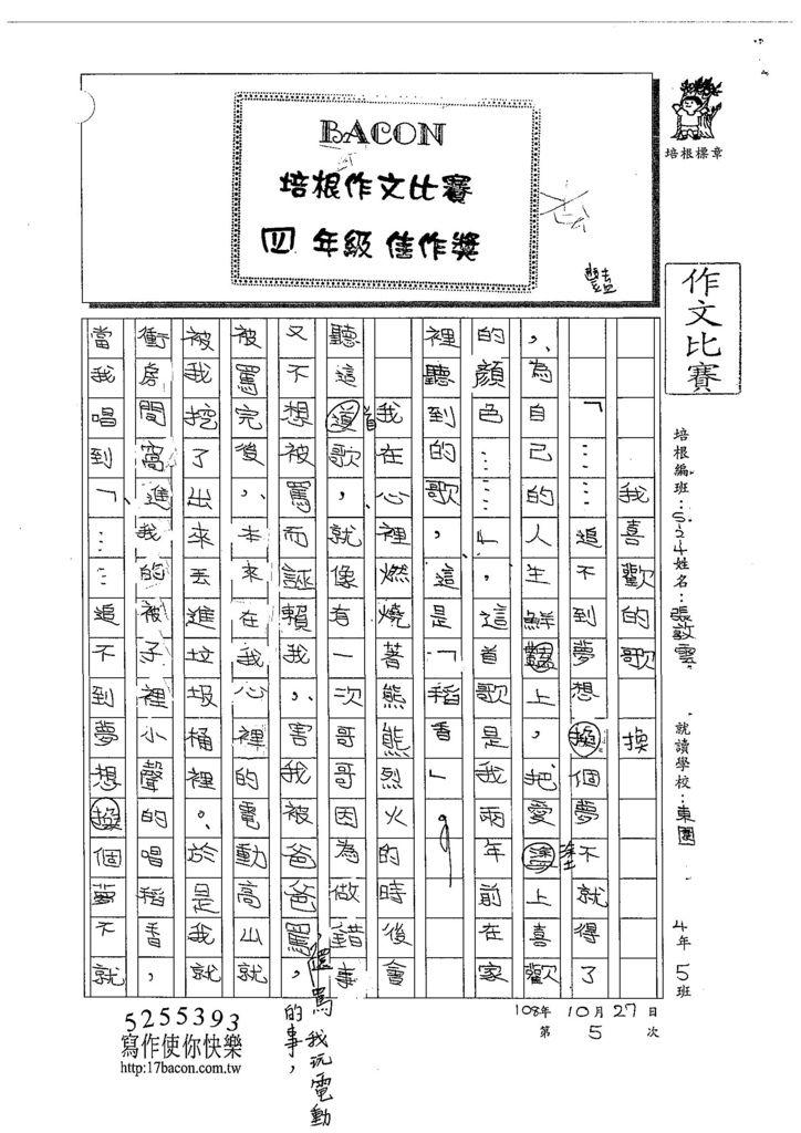 108W4205張敦雲 (1).jpg