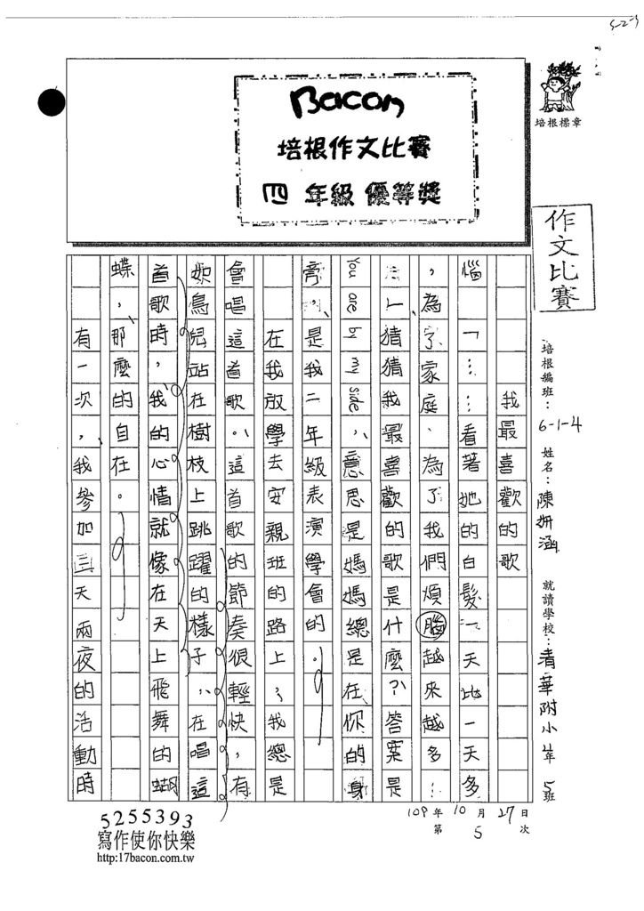 108W4205陳妍涵 (1).jpg