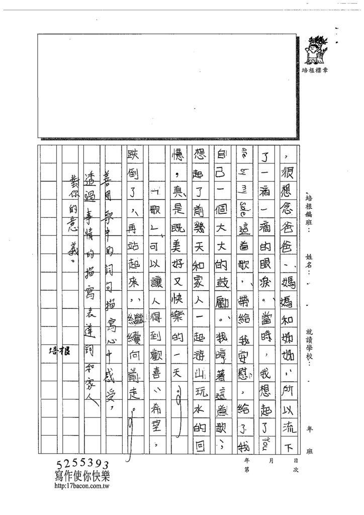 108W4205陳妍涵 (2).jpg