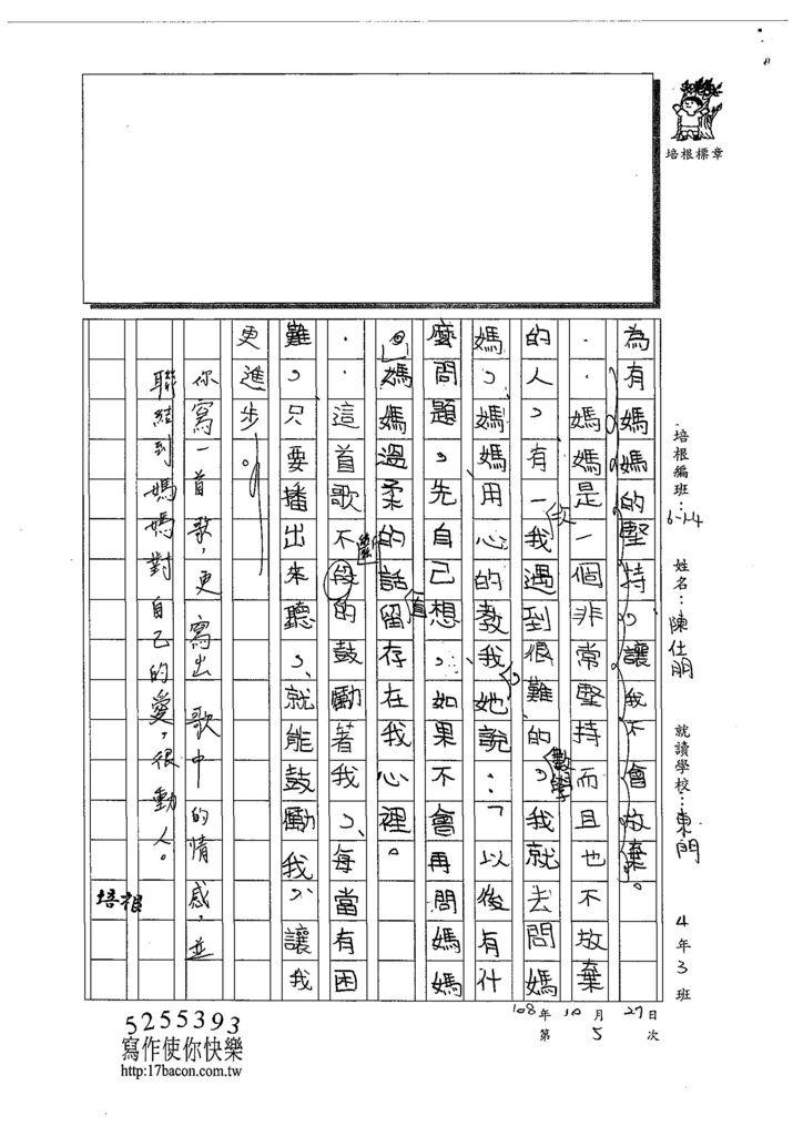 108W4205陳仕朋 (2).jpg