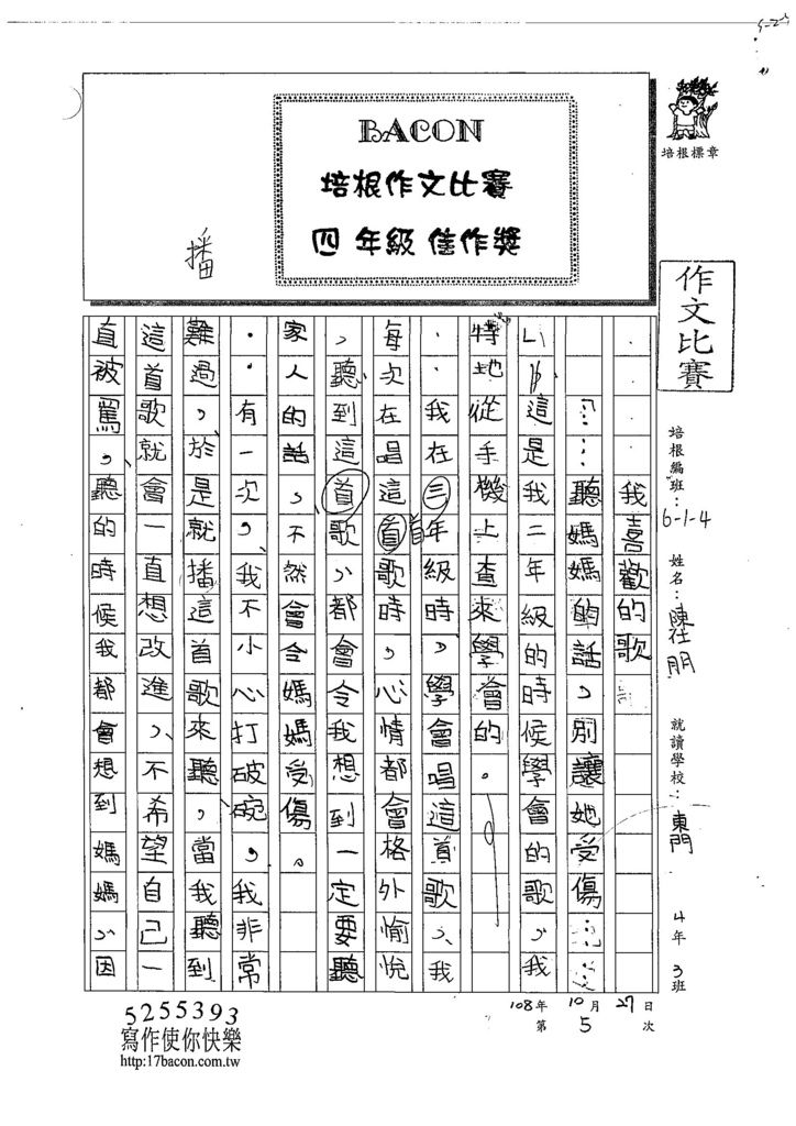 108W4205陳仕朋 (1).jpg